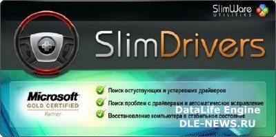 SlimDrivers 2.2.4118 Build 505 + Rus