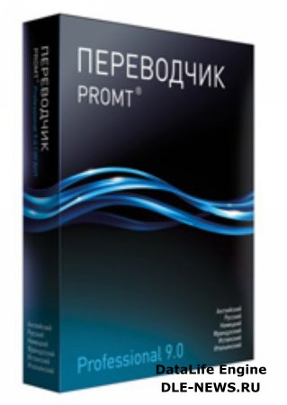 PROMT.PROFESSIONAL.9.0.GIANT