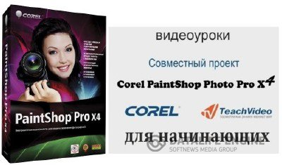 "Corel PaintShop Pro X4 14 SP1 Rus + Видеокурс ""Corel PaintShop Pro x4 для начинающих"""