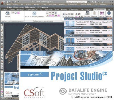 [Portable] Project Studio CS R5.1.017 (Autocad 2011) R5.1.017 x86 [RUS]