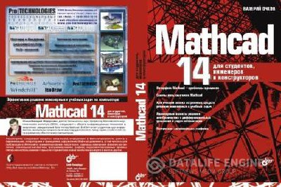 "MathCAD 14 RUS Portable + Видеокурс ""Высшая математика на Mathcad 14"""
