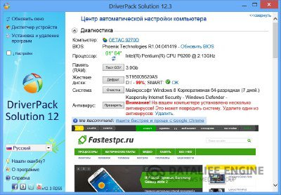DriverPack Solution 12.3 R257 x86+x64 [04.09.2012, RUS]