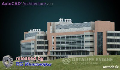Autodesk AutoCAD Architecture 2013 SP1 x86-x64 (English / Русский) ISZ-образ + Crack