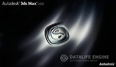 Autodesk 3ds Max 2013 + MultiScatter 1.1 For 3Ds MAX 2008 -2013