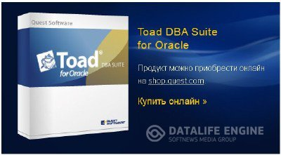 Quest Toad DBA Suite for Oracle 11 Commercial 11.0.0.116 x86+x64 [ENG] + Crack