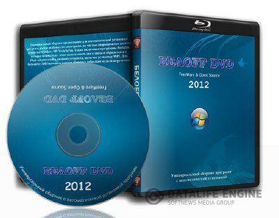 БЕЛOFF DVD 2012.11 Free (WPI Soft Pack)