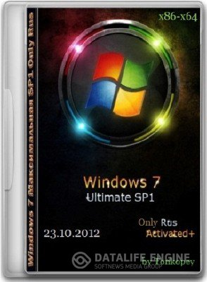 Windows 7 Максимальная SP1 Only Rus by Tonkopey x86+x64 (23.10.2012)