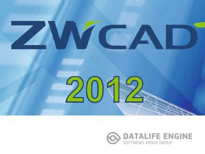 ZWCAD Design Software ZWCAD Plus 2012.08.30 [2012, English] + Crack