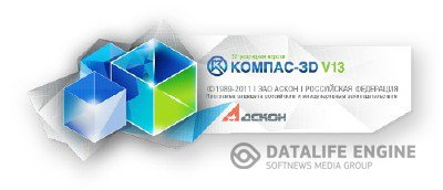 КОМПАС-3D V13 SP2 x86 Portable (2012, mini)