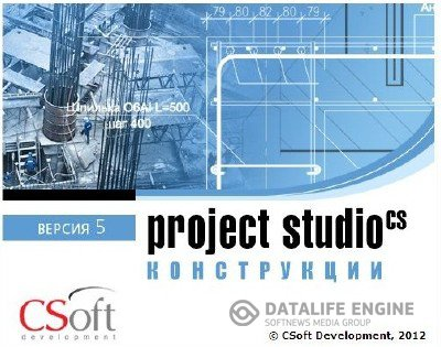 Project Studio CS 5.5 Build 014 x86+x64 [16.07.2012, RUS] + Crack
