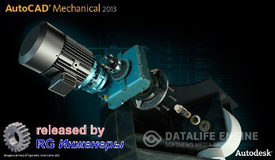 [Portable] AutoCAD Mechanical 2013 G.114.0.0 Windows 7 x86 [2012, RUS]