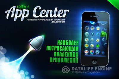 [SD] App Center 120 in 1 / Апп Центр 120 в 1 [2.0, iOS 5.0, ENG]