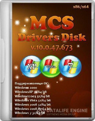 MCS Drivers Disk 10.0.47.673 revision 121225 x86+x64 [2012] (альтернатива K-Systems)