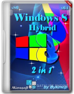 Windows 8 Hybrid (2in1) x86+x64 by Bukmop 26.12.2012 [Русский]